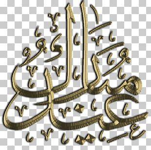 Eid Al-Fitr Islam Ramadan Eid Al-Adha Allah PNG