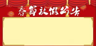 Chinese New Year Lip Balm Holiday Lipstick PNG
