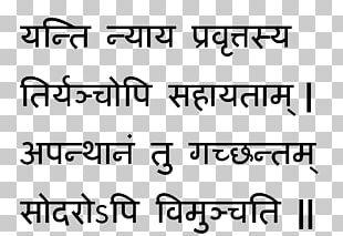 Mahadeva Rama Mahamrityunjaya Mantra Om Namah Shivaya PNG