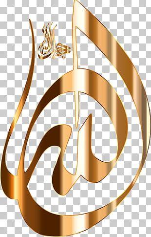 Quran Allah God In Islam God In Islam PNG