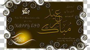 Eid Al-Fitr Eid Mubarak Eid Al-Adha Greeting & Note Cards Ramadan PNG