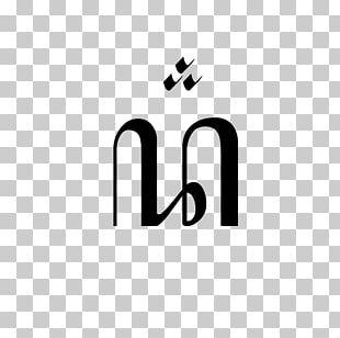 Javanese Script Pa Da Letter PNG