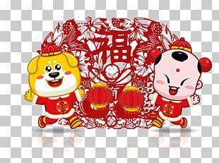 Dog Chinese New Year Chinese Zodiac Antithetical Couplet Illustration PNG