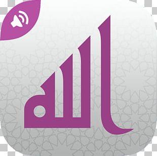 Quran Allah Names Of God In Islam Alhamdulillah PNG