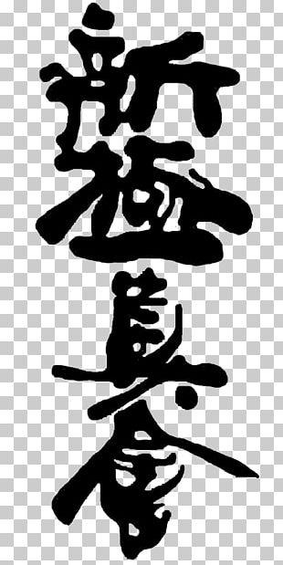 Karate World Championships Shinkyokushin Karate Gi PNG