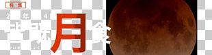 Solar Eclipse April 2015 Lunar Eclipse Light Moon PNG