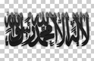 Qur'an Symbols Of Islam Shahada Allah PNG