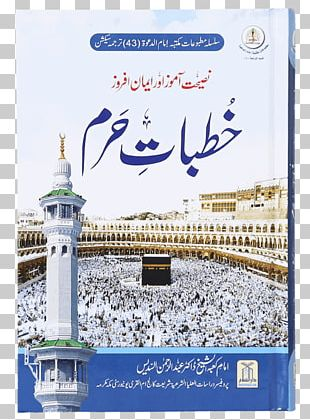 Great Mosque Of Mecca Kaaba Quran: 2012 Haram Hajj PNG