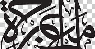 Hegira Islamic New Year Kufic Jawi Alphabet Islamic Calligraphy PNG