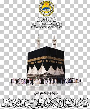 Great Mosque Of Mecca Kaaba Al-Masjid An-Nabawi Islam PNG