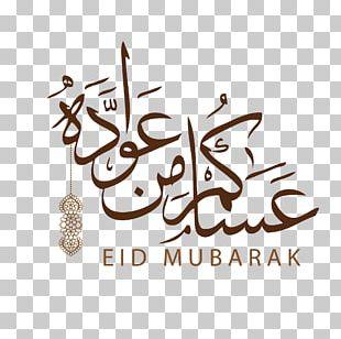 Quran Eid Al-Fitr Islam Eid Mubarak Ramadan PNG
