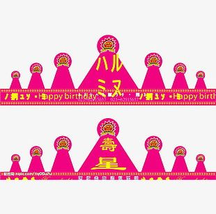 Red Birthday Crown PNG