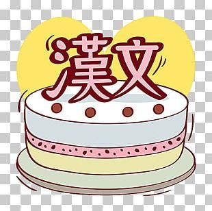 Birthday Cake Sugar Cake Torte Chinese Cuisine Cream PNG