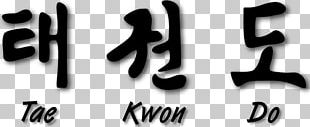 Taekwondo Bond Nederland Korean Martial Arts Combat Sport PNG