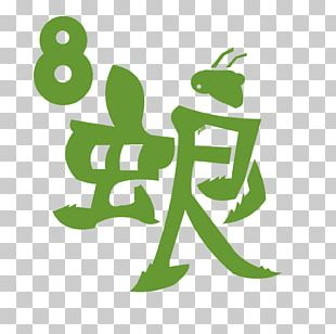 Orchid Mantis Thong Undergarment Kanji PNG