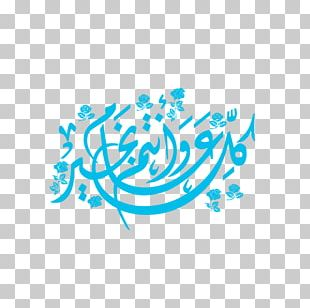 Eid Al-Fitr Portable Network Graphics Eid Mubarak Ramadan PNG
