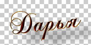 Name Day Daria Birthday Desktop PNG