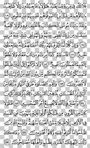 Quran Surah Al-Qiyama Al-Maarij Hud PNG