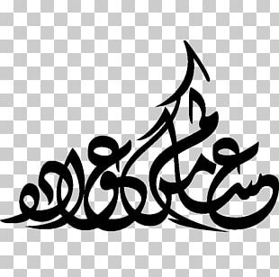 Eid Al-Fitr Eid Mubarak Eid Al-Adha Holiday Ramadan PNG