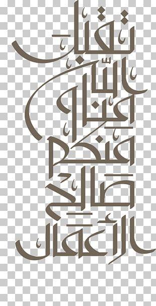 Eid Al-Fitr Eid Mubarak Ramadan Holiday Eid Al-Adha PNG
