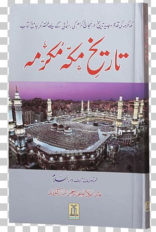 Kaaba Book Urdu Islam Quran PNG