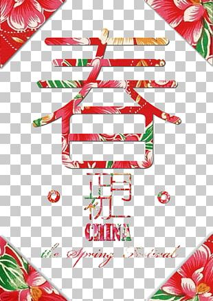 Chinese New Year Designer Traditional Chinese Holidays PNG