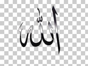 Quran Allah God In Islam Islamic Calligraphy PNG
