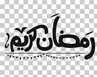 Ramadan Typography Iftar Calligraphy PNG