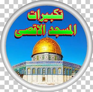 Dome Of The Rock Western Wall Al-Aqsa Mosque Temple Mount Dome Of The Chain PNG