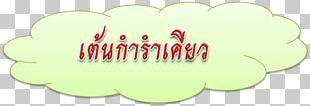 Logo Green Brand Font PNG