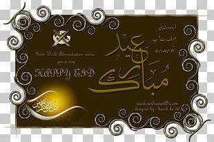 Eid Al-Fitr Eid Mubarak Ramadan Eid Al-Adha Greeting & Note Cards PNG