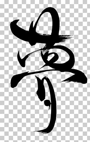 Japanese Calligraphy Chinese Calligraphy Kanji PNG