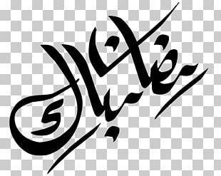 Ramadan Eid Al-Fitr Islamic Calligraphy PNG