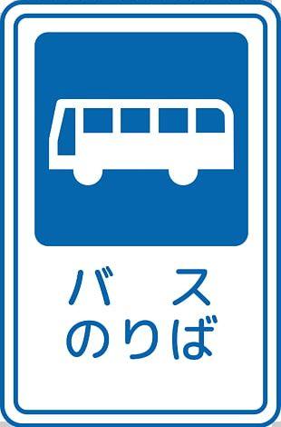 Bus Stop Traffic Sign Stop Sign Matsudo City Hospital PNG