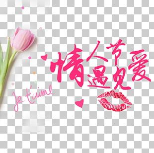 Poster Qixi Festival Valentine's Day Illustration PNG