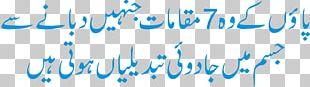Urdu Poetry Hindi PNG