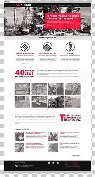 Website World Wide Web Design Metal Factory Web Page PNG