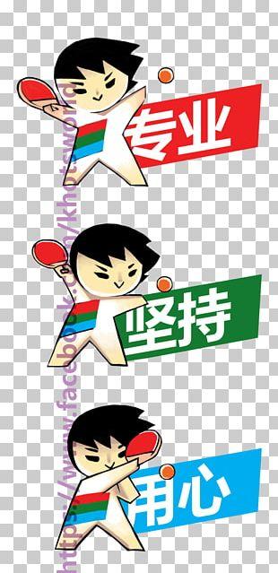 Ping Pong Table Art PNG