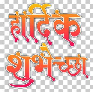 Logo Calligraphy Marathi Vadhdivas PNG, Clipart, Area