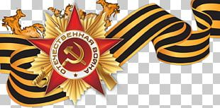 2017 Moscow Victory Day Parade Moscow Victory Parade Of 1945 Holiday Great Patriotic War PNG