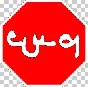 Cambodia Traffic Sign Stop Sign Khmer Language PNG