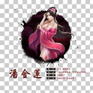 王的天下 Graphic Design Strategy Video Game PNG