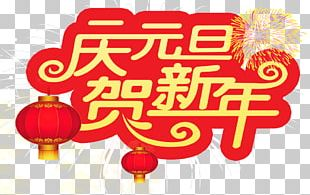 New Years Day Chinese New Year Vienna New Years Concert PNG
