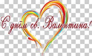 Valentine's Day Holiday Vinegar Valentines Dia Dos Namorados Gift PNG