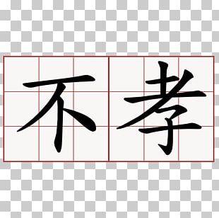 To Legislate Filial Piety? -- Beijing Review