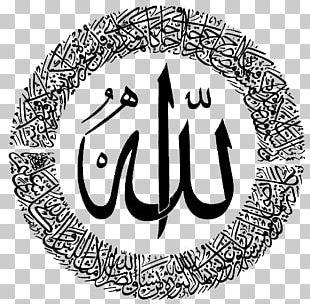 Quran Symbols Of Islam Religion Allah PNG