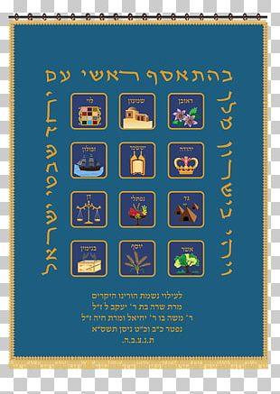 Temple In Jerusalem Parochet Curtain Torah Ark הפרוכת PNG