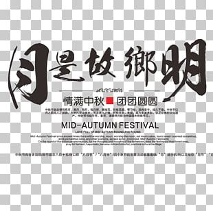 Mid-Autumn Festival Poster PNG