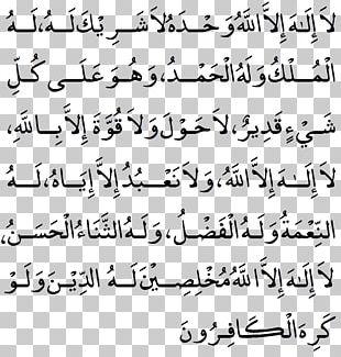 Quran Tahajjud Salah Witr Prayer PNG, Clipart, Allah, Angle