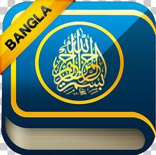Wedding Invitation Islamic Marital Practices Eid Al-Fitr Arabic Calligraphy PNG